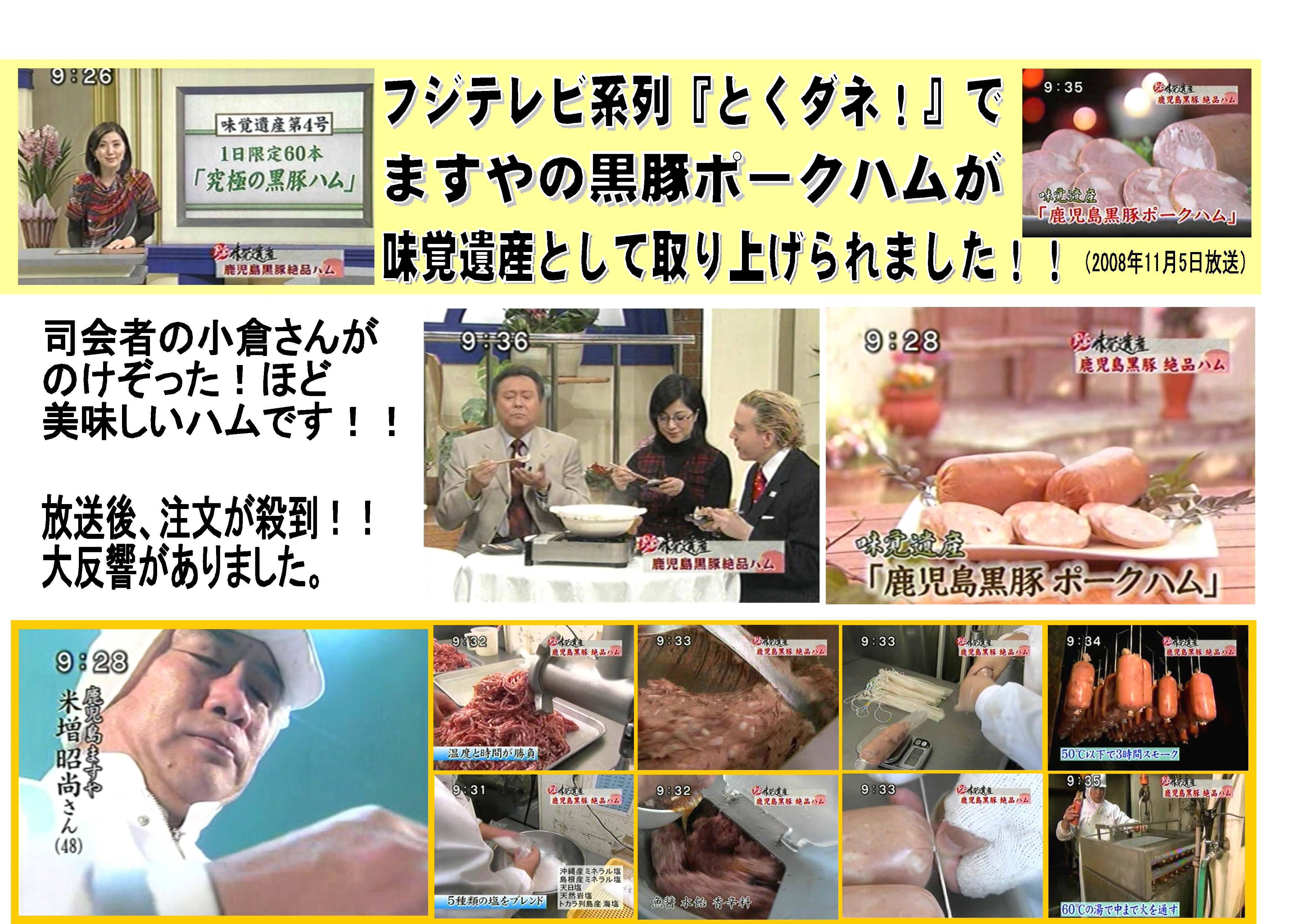 鹿児島ますやの黒豚無添加ポークハムがとくだねで取り上げていただきました。