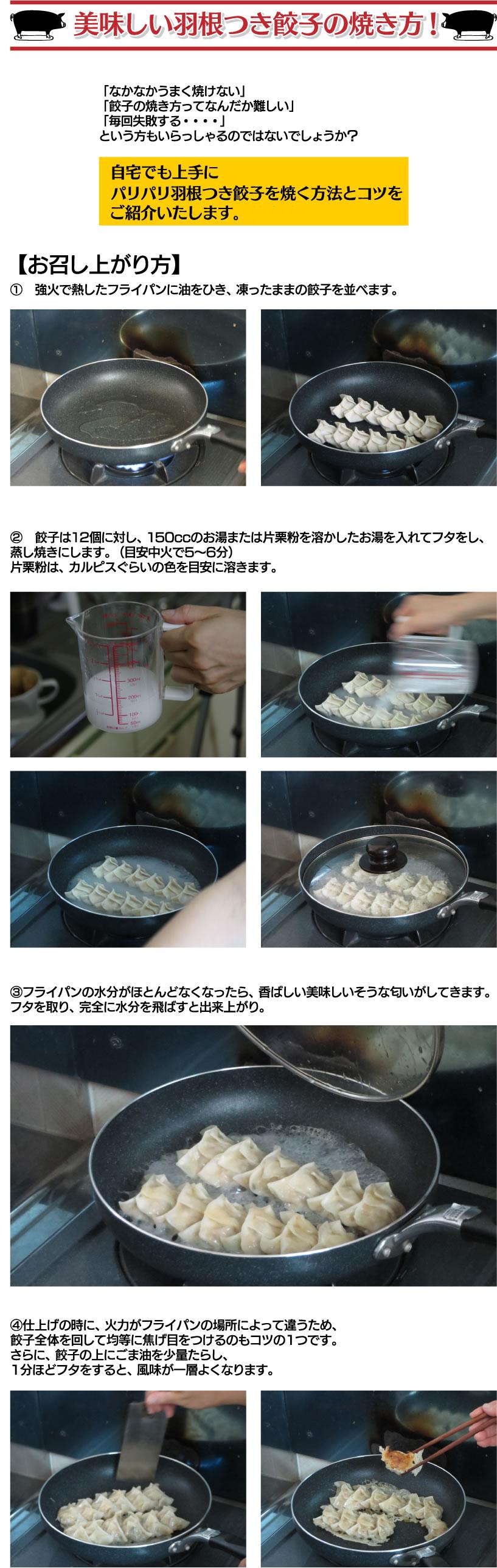 黒豚餃子の焼き方!①強火で熱したフライパンに油を引き、凍ったまま餃子を並べます。