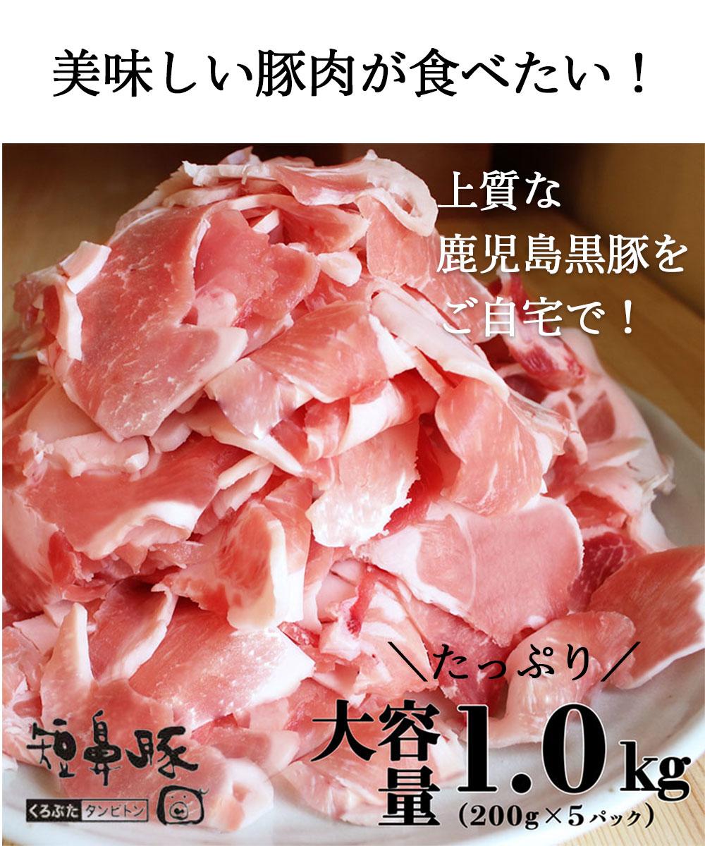 鹿児島黒豚短鼻豚 小間切れ 1.0kg
