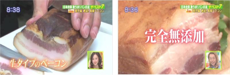 ベーコンがパンの友NO1に選ばれました。2